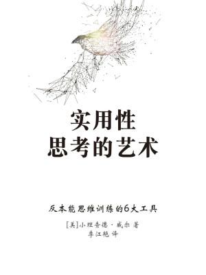 [美]小理查德·威尔《实用性思考的艺术》pdf书籍下载