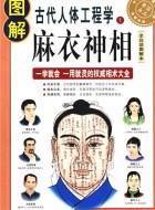 《图解麻衣神相 -古代人体工程学》PDF电子书免费下载