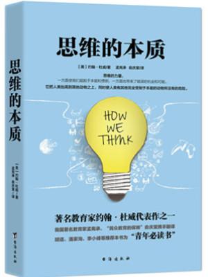 [美]约翰·杜威《思维的本质》pdf免费下载