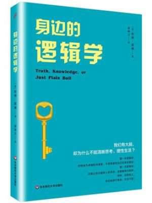 [美]伯纳·派顿《身边的逻辑学》pdf电子书下载