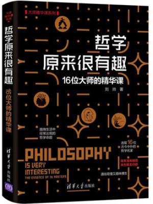 《哲学原来很有趣:16位大师的精华课》pdf下载