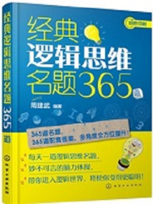 《经典逻辑思维名题365道》pdf电子书下载