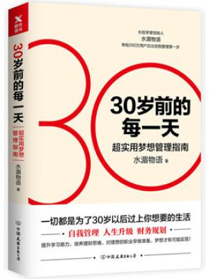 《30岁前的每一天:超实用梦想管理指南》pdf下载