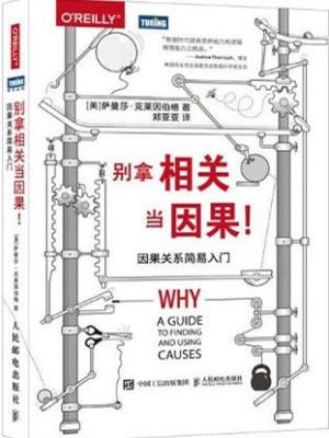 《别拿相关当因果!因果关系简易入门》pdf电子书下载