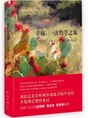 《幸福,一次哲学之旅》pdf书籍下载