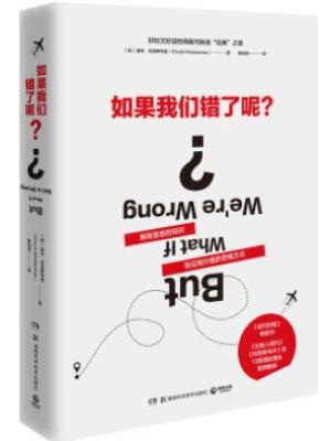 《如果我们错了呢?》pdf电子书免费下载
