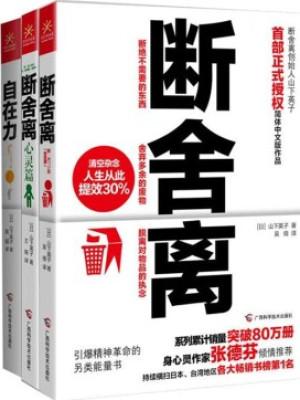《断舍离+断舍离(心灵篇)+自在力(共三册)》pdf电子书下载