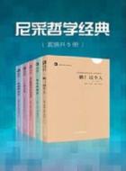 《尼采哲学经典(套装共5册)》pdf电子书下载