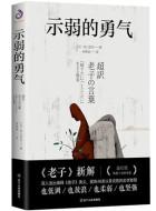 《示弱的勇气》pdf免费电子书下载