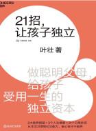 《21招,让孩子独立》PDF免费电子书下载