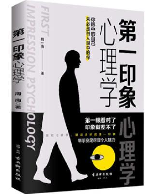 《第一印象心理学》pdf电子图书下载