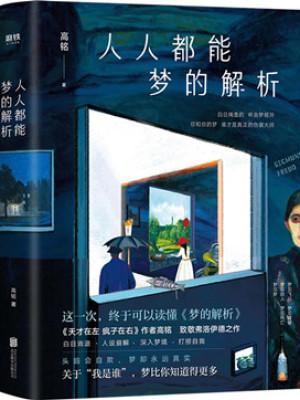 《人人都能梦的解析》pdf电子书免费下载