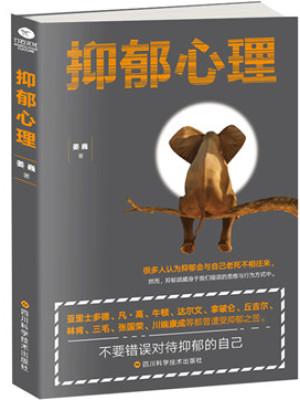 《抑郁心理》pdf电子书资源免费下载