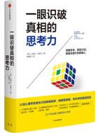 《一眼识破真相的思考力》pdf免费电子书下载
