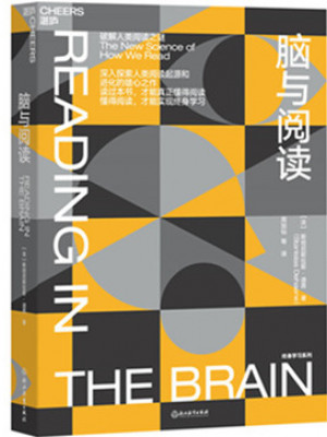 《脑与阅读:破解人类阅读之迷》pdf电子书资源下载