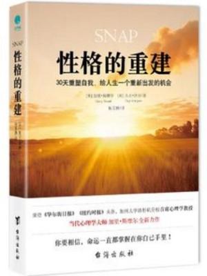 《性格的重建》pdf电子书资源免费下载