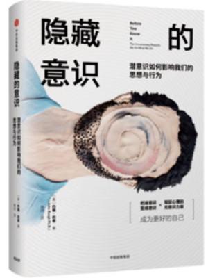 [美]约翰·巴奇《隐藏的意识》pdf电子书免费下载