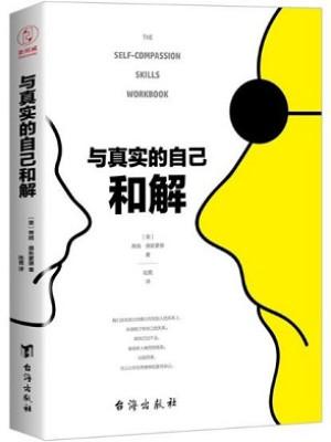 《与真实的自己和解》免费pdf电子书下载