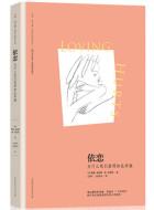 《依恋:为什么我们爱得如此卑微》pdf电子书下载
