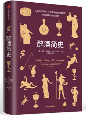 [英]马克·福赛思《醉酒简史》pdf电子书下载