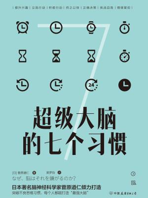 《超级大脑的七个习惯》pdf电子书下载