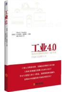 《工业4.0:即将来袭的第四次工业革命》pdf下载