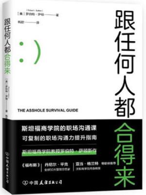 《跟任何人都合得来》pdf电子图书资源下载