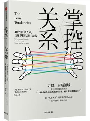 《掌控关系》免费pdf电子图书资源下载