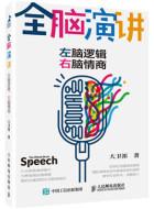 《全脑演讲:左脑逻辑,右脑情商》pdf电子图书下载