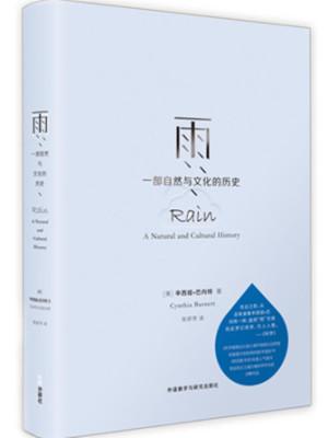 《雨:一部自然与文化的历史》pdf电子书下载