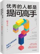 《优秀的人都是提问高手》pdf书籍下载