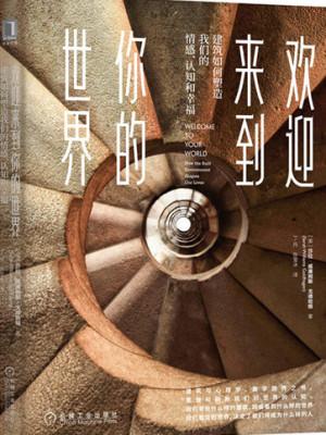 《欢迎来到你的世界:建筑如何塑造我们的情感、认知和幸福》pdf下载