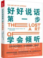 《好好说话第一步:学会倾听》pdf电子书下载