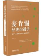 《麦肯锡经典沟通法》pdf电子书资源下载