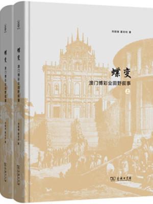 《蝶变:澳门博彩业田野叙事》pdf电子书下载