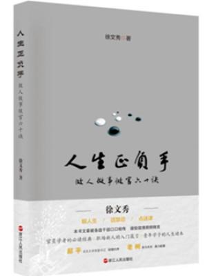 《人生正负手:做人做事做官60诀》pdf免费资源下载