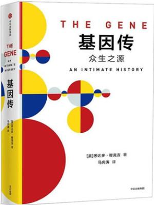 《基因传:众生之源》pdf电子书籍下载