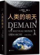 《人类的明天》pdf电子书免费资源下载