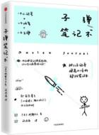 《子弹笔记术》免费pdf电子书资源下载