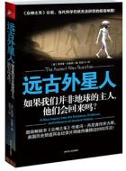 《远古外星人:如果我们并非地球的主人,他们会回来吗》pdf下载