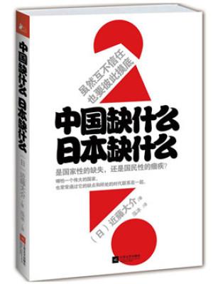 《中国缺什么,日本缺什么》pdf电子书下载