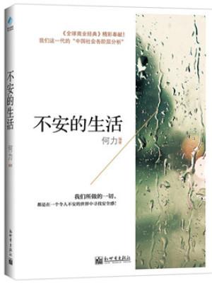 《不安的生活》pdf免费电子书下载