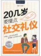 《20几岁要懂点社交礼仪》pdf免费电子书全书下载
