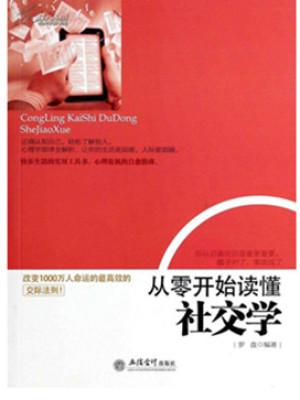 《从零开始读懂社交学》免费pdf下载
