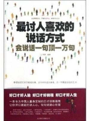 《最讨人喜欢的说话方式》免费pdf下载
