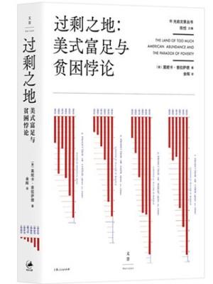 《过剩之地:美式富足与贫困悖论》pdf下载