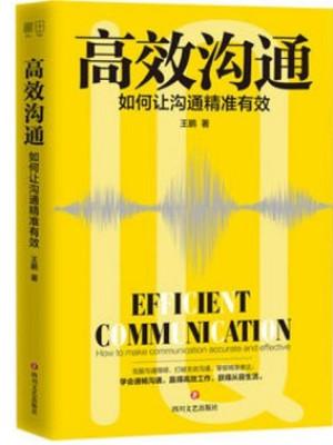 《高效沟通:如何让沟通精准有效》pdf下载
