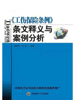 《工伤保险条例》条文释义及案例分析pdf下载