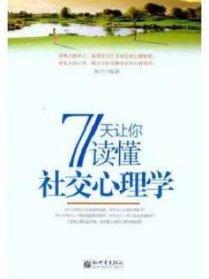 《7天让你读懂社交心理学》免费pdf图书资源下载