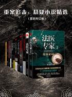 《重案追击:悬疑小说精选》(套装共12册)EPUB/MOBI/AZW3格式下载